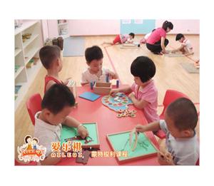 爱乐祺国际早教中心――蒙特梭利课程