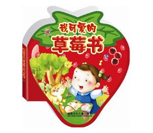 皇家孕婴草莓书
