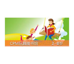 汇爱早教--CPM玩具图书馆