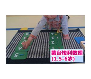 新爱婴早教中心--蒙台梭利数理