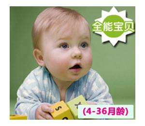 新爱婴早教中心--全能宝贝(0-3岁)