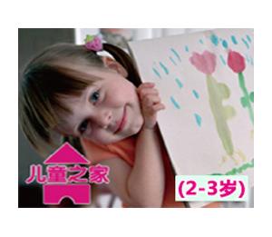 新爱婴早教中心--儿童之家(2-3岁)