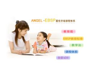 亿婴天使早教中心--课程