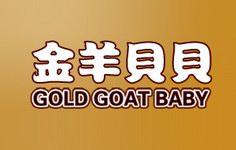 金羊贝贝羊奶粉