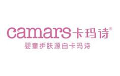 camars卡玛诗婴儿护肤品