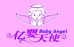 亿婴天使早教中心
