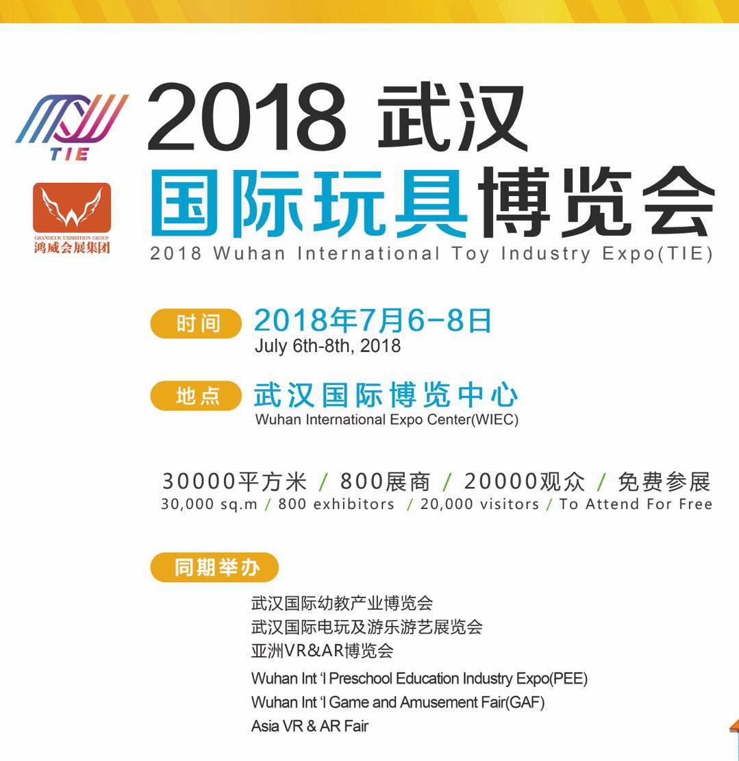 2018武汉国际玩具博览会