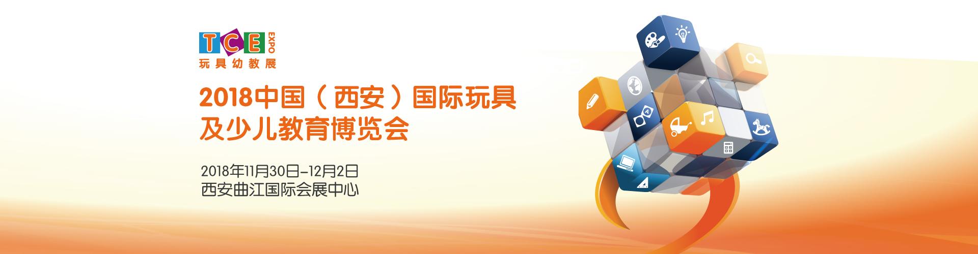 2018中国西安国际玩具及少儿教育博览会