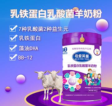 母爱英童品牌乳酸菌系列奶粉和奶片