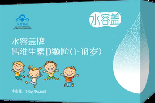 水容盖牌钙维生素D颗粒(1-10岁)