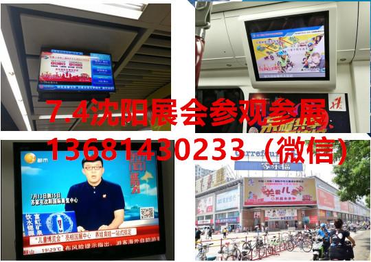 2019中国(沈阳)国际儿童教育连锁加盟博览会