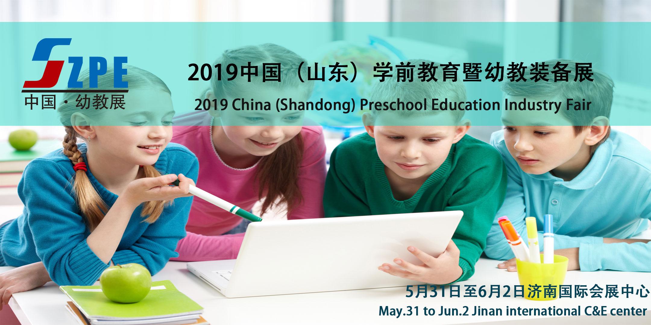 2019第十届中国(山东)学前教育暨幼教装备展