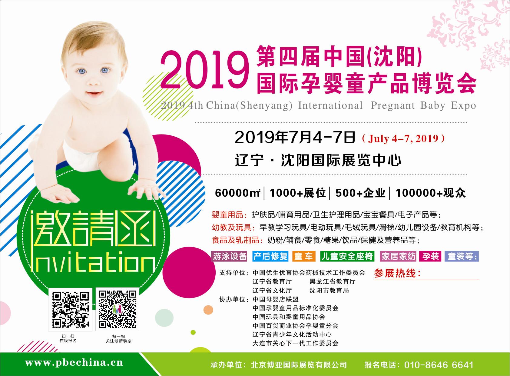 2019孕婴童食品及保健品/游乐设备/沈阳孕婴童展会
