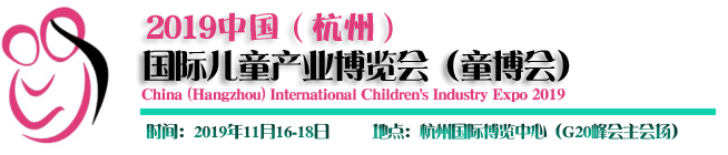 2019中国(杭州)国际游乐设施及设备博览会
