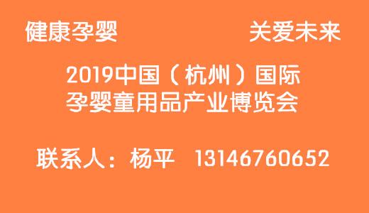 2019中国(杭州)国际孕婴童用品产业博览会
