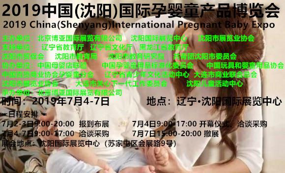 官方发布:2019沈阳孕婴童展会