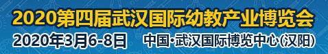 2020第四届武汉国际幼教产业博览会