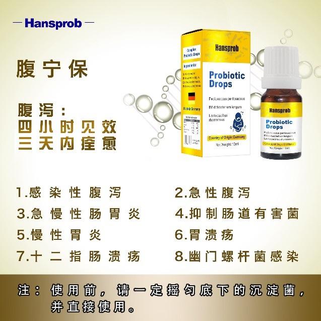 汉思铂腹宁保BB536腹泻克星益生菌滴剂