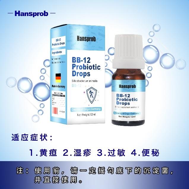 汉思铂BB-12湿疹过敏益生菌滴剂