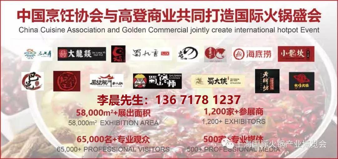2021上海国际火锅产业博览会