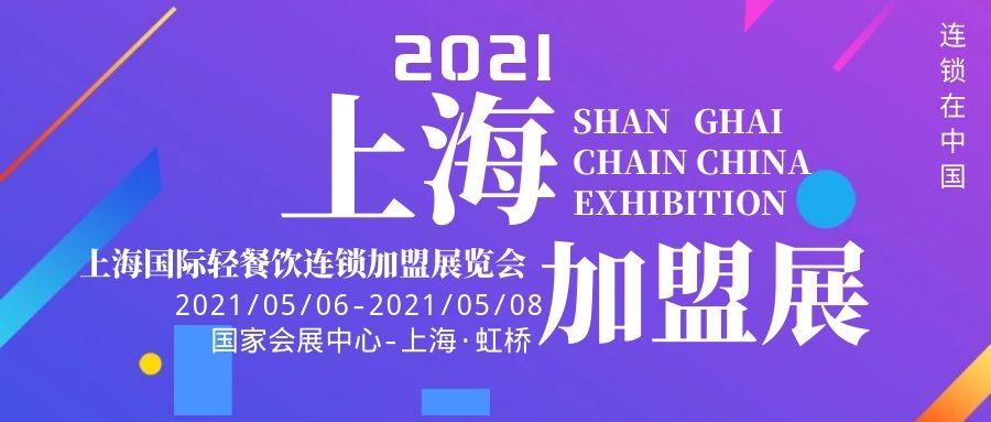 2021第八届上海国际餐饮连锁加盟与特许经营展览会