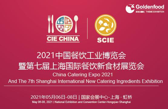2021第七届上海国际餐饮新食材展览会