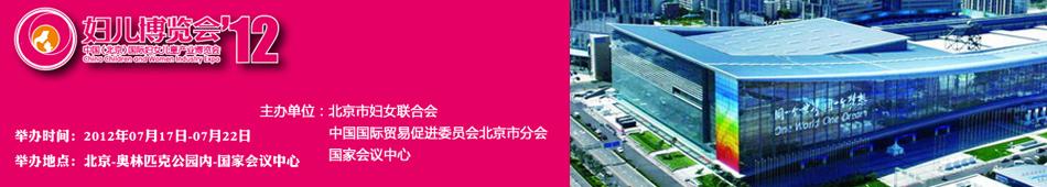 2012中国(北京)国际妇女儿童产业博览会
