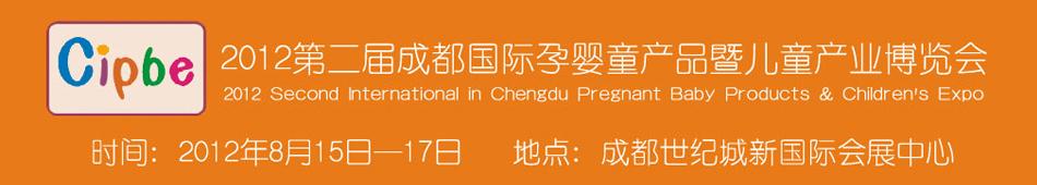 2012第二届成都国际孕婴童产品暨儿童产业博览会