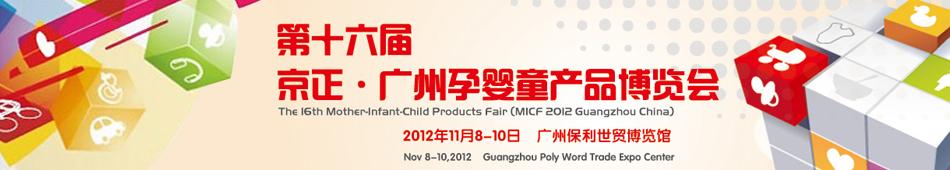 第十六届京正广州孕婴童产品博览会,广州婴雄会,京正孕婴童展