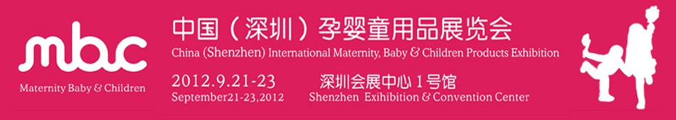 2012中国(深圳)孕婴童用品展览会