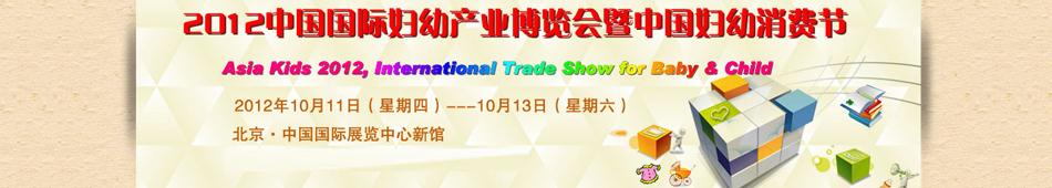 2012中国国际妇幼产业博览会暨中国妇幼消费节