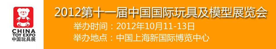 2012第十一届中国国际玩具及模型展览会