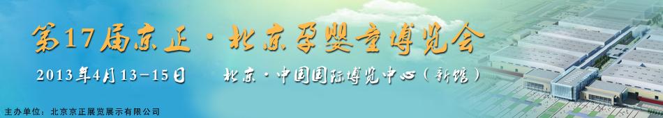 第十七届京正北京孕婴童产品博览会,京正童装博览会