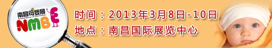 2013中国(南昌)孕婴童产品展览会暨2013全国(春季)婴幼儿辅食厂商对接会