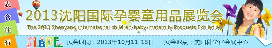2013沈阳国际孕婴童用品展览会