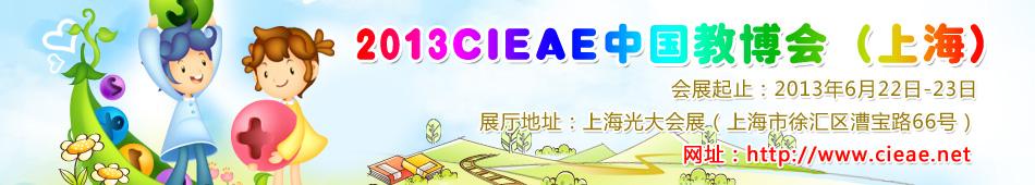 2013CIEAE中国教博会(上海)