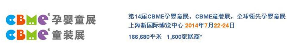 2014第14届CBME孕婴童展、CBME童装展