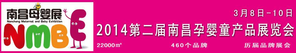 2014第二届中国(南昌)孕婴童产品展览会暨江西省孕婴童产品(春季)订货会