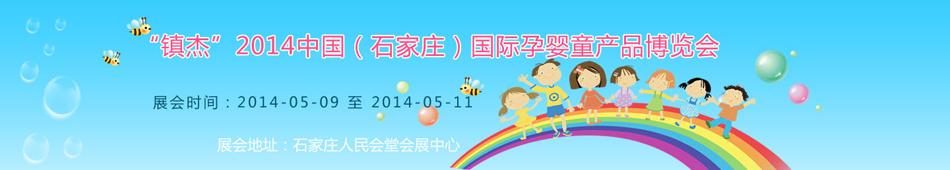 """""""镇杰""""2014中国(石家庄)国际孕婴童产品博览会"""