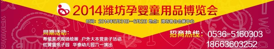 2014潍坊孕婴童用品博览会