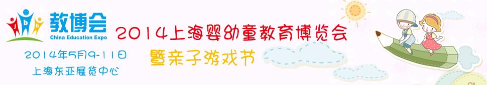 2014上海婴幼童教育博览会暨亲子游戏节