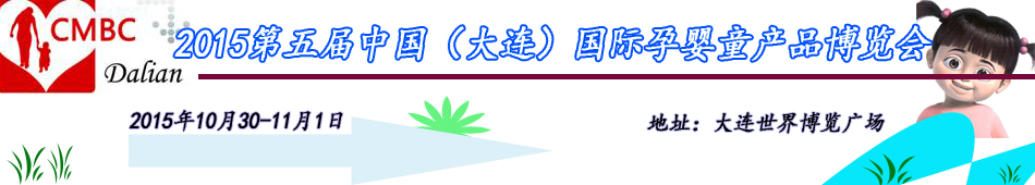 2015第五届中国(大连)国际孕婴童产品博览会