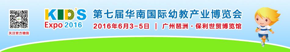 2016全国学前教育发展大会暨第七届华南国际幼教产业博览会