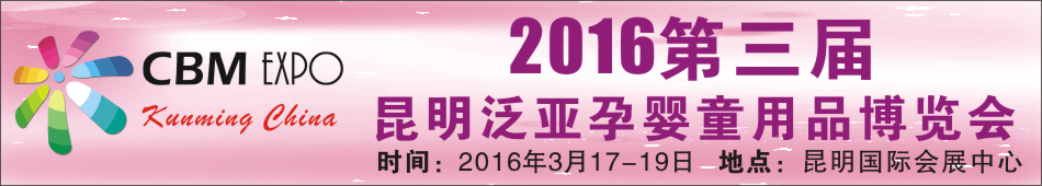 2016第三届中国昆明泛亚孕婴童用品博览会