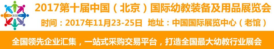2017第十届中国(北京)国际幼教装备及用品展览会