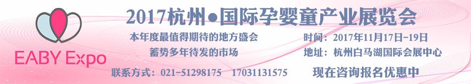 2017中国(杭州)国际孕婴童产业展览会