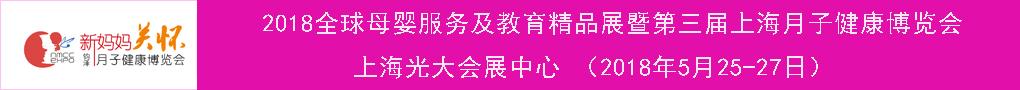 首届全球母婴服务及教育精品展、暨第二届(上海)月子健康博览会