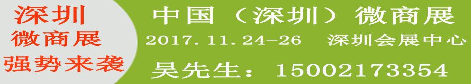 2017深圳国际微商展
