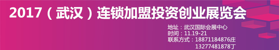 2017第十届武汉连锁加盟投资创业展览会