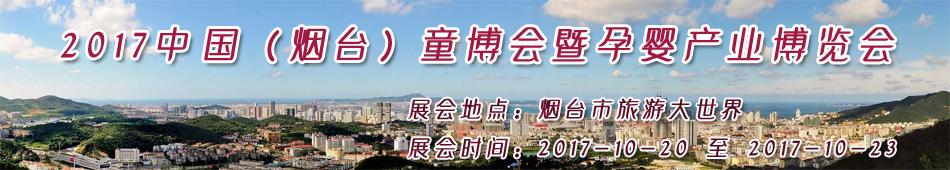 2017中国(烟台)童博会暨孕婴产业博览会